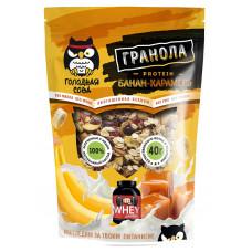 Гранола Банан-карамель, Голодная Сова